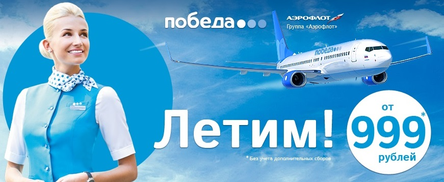 билеты Победа за 999 рублей