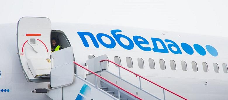 Рейс Победы Екатеринбург – Москва