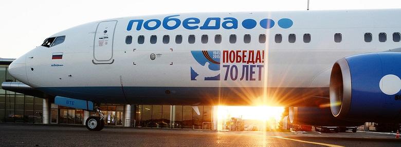 Рейс победы Москва – Владикавказ