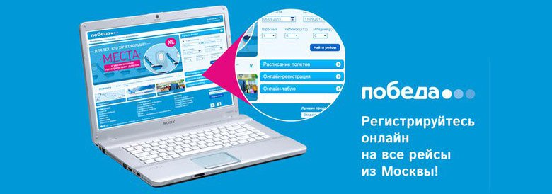 Победа: онлайн регистрация на рейс