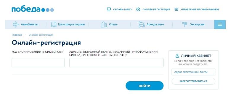 онлайн регистрация на сайте