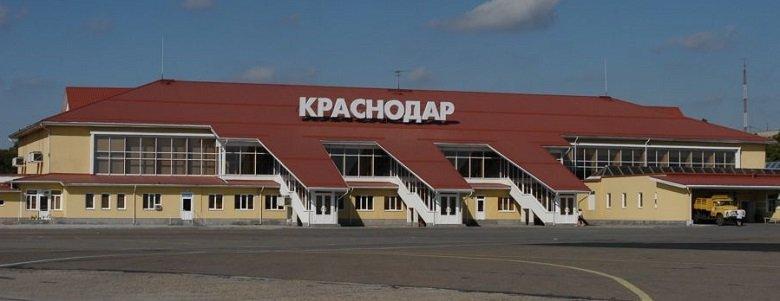Аэропорт Пашковский Краснодар