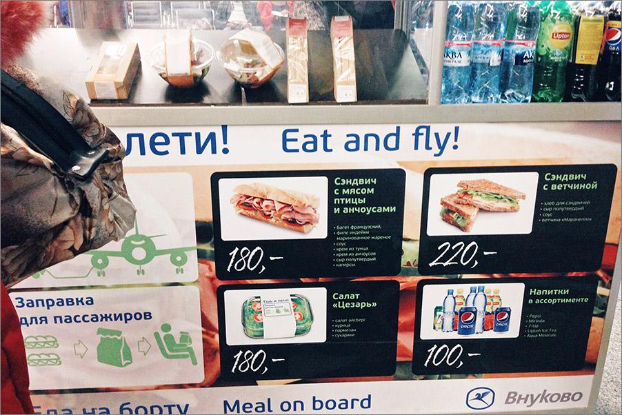 питание перед посадкой в самолет