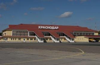 Аэропорт пашковский в краснодаре