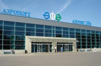 Аэропорт в уфе