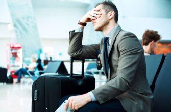 Задержка рейса самолета и компенсация