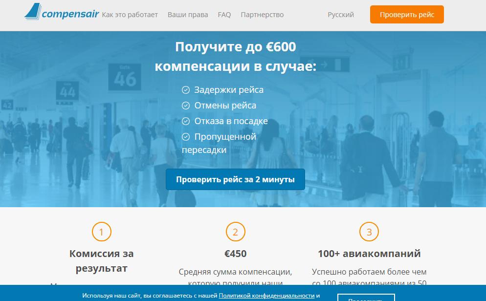 Сервис Compensair для пассажиров