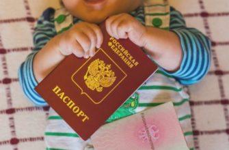 Необходимые документы на ребенка