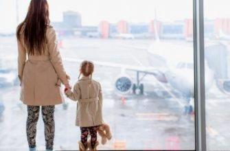 Выезд ребенка заграницу с родителем