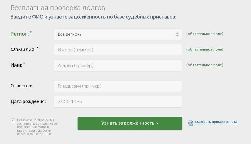 Регистрационная процедура