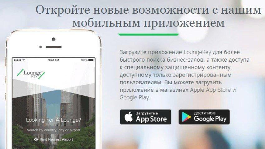 Скачать приложение LoungeKey