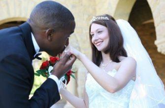 Брак с человеком другой национальности