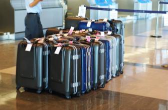 Багаж с объявленной ценностью