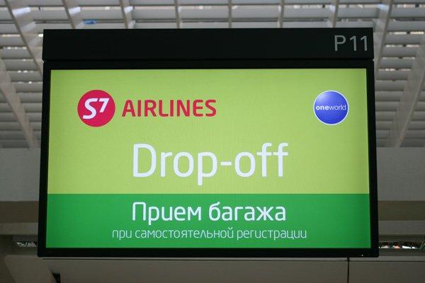 Прием багажа в аэропорту