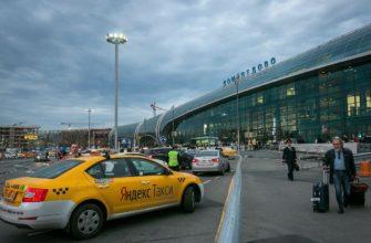 Такси до аэропорта Домодедово
