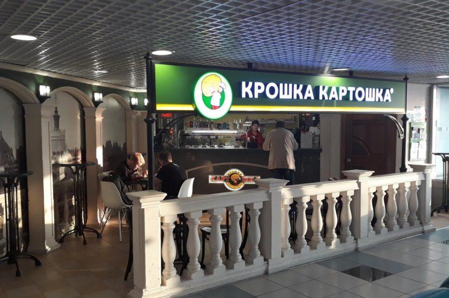 Крошка-картошка в Домодедово