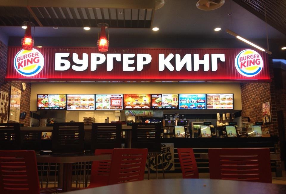 Бургер Кинг в Домодедово