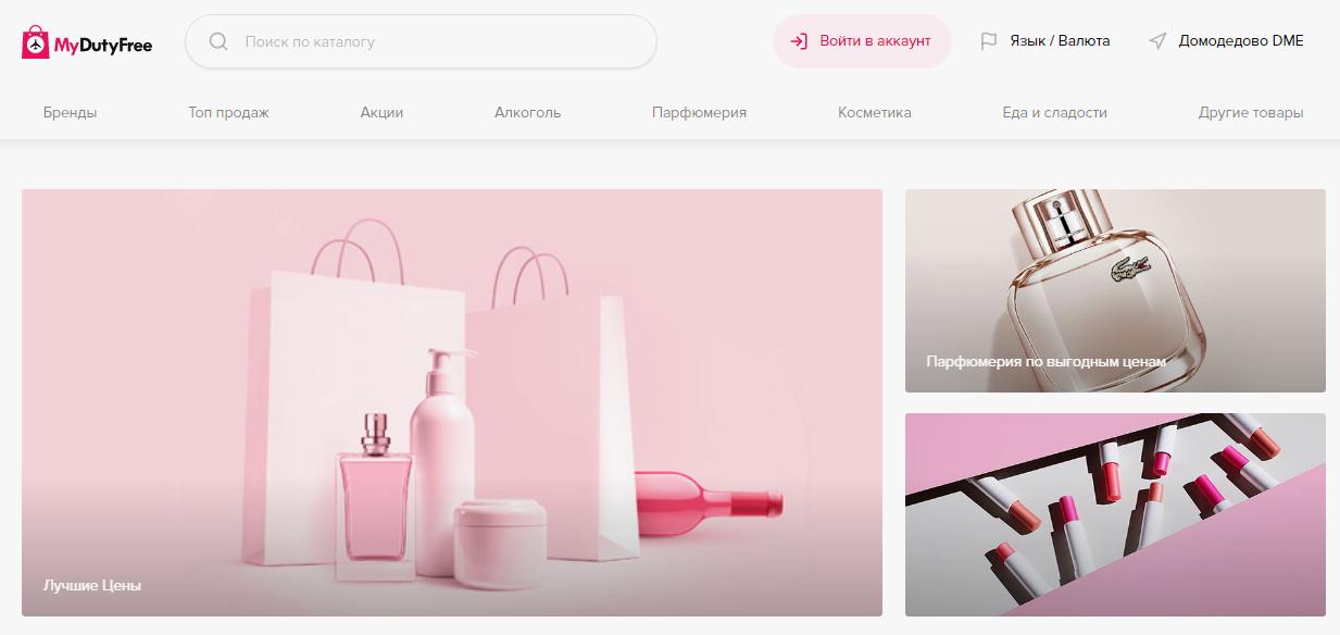 Онлайн магазин Дьюти фри