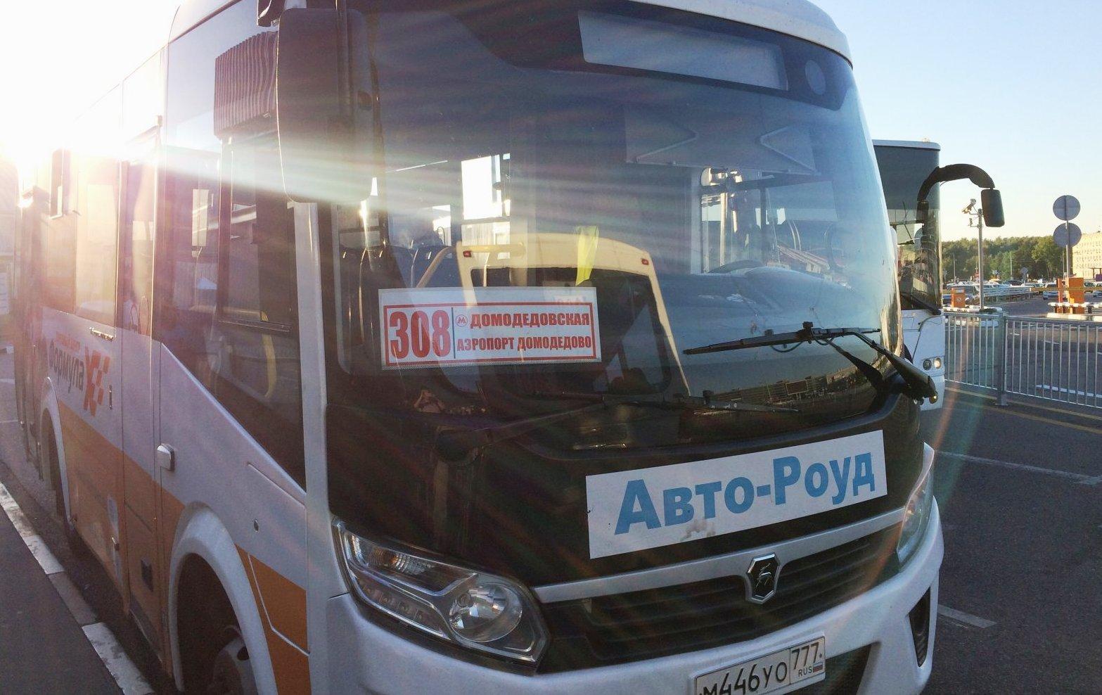 Автобус до Домодедово от метро