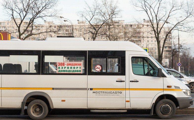 Маршрутное такси до Домодедово
