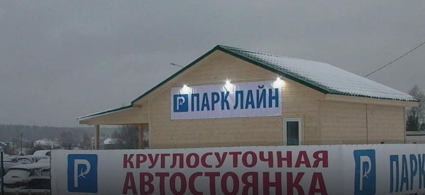 Парклайн во Внуково