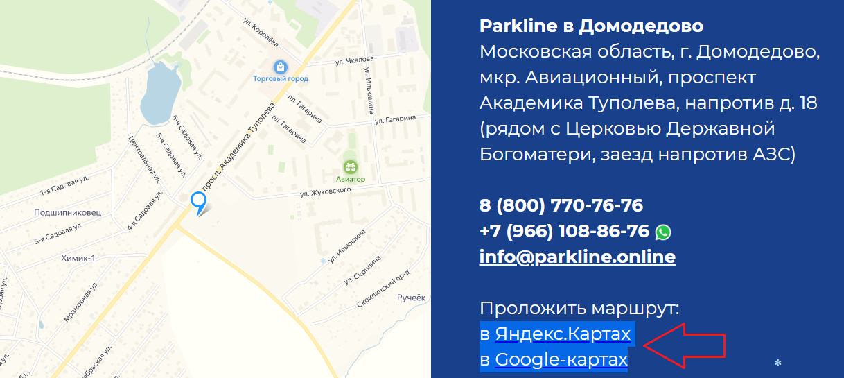 Расположение парковок на карте