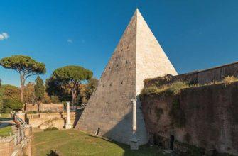Уникальная достопримечательность Рима — пирамида Цестия