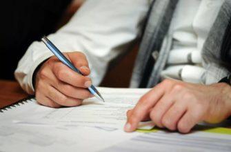 Заполнить необходимые документы