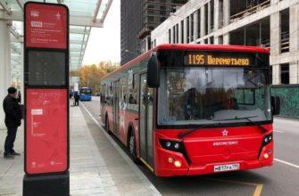 Автобус от Ховрино до Шереметьево