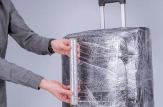 Обматывать чемодан