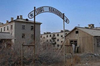 Аральск-7: военный город с закрытой лабораторией